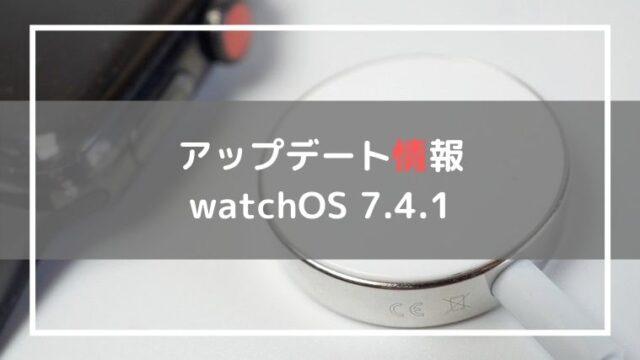 watchOS7.4.1