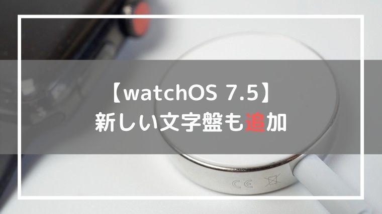 watchOS7.5
