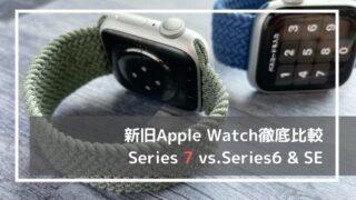 Apple Watch Series7の違い