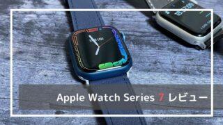 Apple Watch Series 7のレビュー
